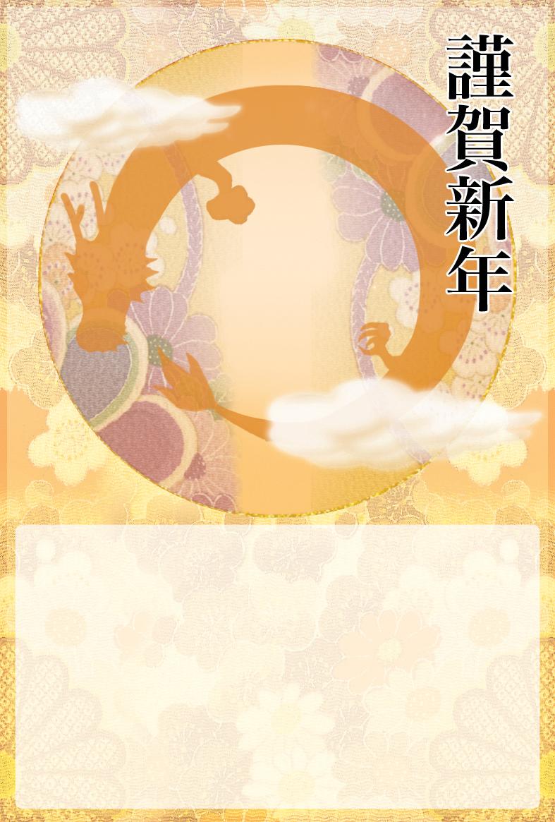 年賀状イラスト睦び月